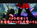 【スト5】初心者のための性欲を利用した昇竜拳コマンド練習法