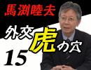 馬渕睦夫『外交虎の穴 日本をどう活かすか?~国家戦略としての外交~』#15