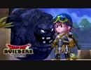 【実況】ドラゴンクエストビルダーズ 製品版 #9 thumbnail