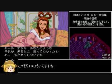 天外魔境Ⅱ(PS3アーカイブ版)RTA 13:31:52 Part2/19
