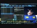 ガンダムインフォスペシャル企画『ガンダムブレイカー3』PVコメンタリ―