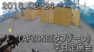 センスのないサバゲー動画 TAFZONE(タフゾーン)平日定例会 2016.02.24