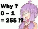 【結月ゆかり・ゆっくり解説】0 - 1 = 255!? その理由とは・・・