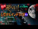 怪報★恐NAVI-コワナビ-【第4夜】2016.1.19 thumbnail