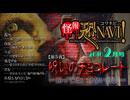 怪報★恐NAVI-コワナビ-【第5夜】2016.2.16 thumbnail