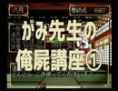 ◆俺の屍を越えてゆけ 実況プレイ◆がみ先生の俺屍講座① thumbnail