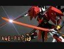 第93位:[ガンプラ] 自己流AGE-FXを作りたかった! [ゆっくり] thumbnail
