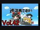 【WoWs】巡洋艦で遊ぼう vol.42【ゆっくり実況】