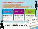 【鏡音レン】 ショタコン撲滅キャンペーン 【オリジナル】