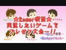 【実況休憩】 Roger喫茶 BackyardRadio 【Vol.02】 thumbnail