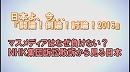 1/3【討論!】マスメディアはなぜ負けない?NHK集団訴訟敗訴から見る日本[桜H28/2/27] thumbnail