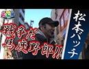 #7 スロさんぽ ~戦争勃発!?第7歩 松本バッチ~沖ドキ!トロピカル