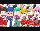 【クリプトン6人で】全力バタンキュー【カバー】 thumbnail