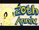 【20周年記念】Pokemon 20th Anniversary Medley