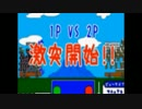 【チート】絶望激突要塞!+ 第2戦「千砲観音α」