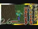 【Minecraft】マイクラの全ブロックでピラミッド Part26【ゆっくり実況】