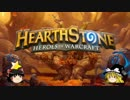 【Hearthstone】 ゆっくりが交流戦のさらに先にある物を目指して27 thumbnail