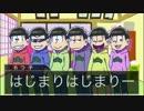 【卓ゲ松さん】おそ松クエスト 1-1【S.W2.0】