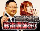 【麻雀】闘牌列伝 麻雀講師祭り【決勝1回戦】