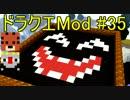 【Minecraft】ドラゴンクエスト サバンナの戦士たち #35【DQM4実況】