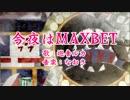 【巡音ルカ】今夜はMAXBET【オリジナル】