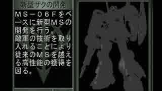 【機動戦士ガンダム ギレンの野望 ジオンの系譜】ジオン実況プレイ232