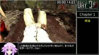 【RTA】 398円 Day One : Garry's Incident 23分46秒
