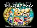 【知られざる】ガンバの冒険実況プレイ part1【神ゲー】 thumbnail