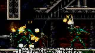 悪魔城ドラキュラX月下の夜想曲 アラストール消失バグ