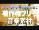 【フリーBGM】オーケストラ・映画音楽風BGMまとめ2【PeriTune】