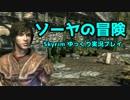 【Skyrim】ソーヤの冒険 旅立ち編1【ゆっくり実況】