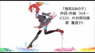 【重音テト】強気なあの子【オリジナル】