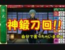 【実況】刀剣乱舞 刀コンプリート目指して!パート47