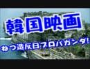 韓国が、反日ねつ造プロパガンダ慰安婦映画『軍艦島』を制作!!