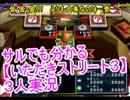 【いたスト3】金・金・金!!!よりも大事なのは…愛…【実況】#1