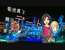 第61位:菊地真と舞浜デートするなりyo! 東京ディズニーランド アフター6編 thumbnail