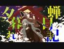 【葛駄楼・夜音】夕暮れ蝉日記【UTAUカバーPV】 thumbnail