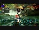 【3BH】バカで変態な3人組みが狩に出てみたX【続・獰猛魚編】