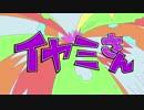 """【未完成】""""イヤミさん"""" OP【手描きトレス】 thumbnail"""