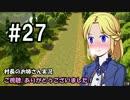 【Banished】村長のお姉さん 実況 27【村作り】