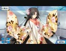 Fate/GO 両儀式の絆ボイス