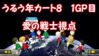 【マリオカート8】うるう年カート8 1GP