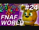 【翻訳実況】オレ達がアニマトロニクスだ!『FNAF WORLD』 難易度:NORMAL #24