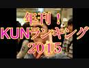 年刊!KUNランキング2015 #1