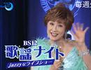 【小林幸子】番組出演の感想│BS12 歌謡ナイト