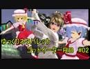 【ゆっくりネタバレットゴッドイーターRB】#02 GE2RB/ゆっくり実況