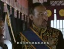 【ニコニコ動画】中国ドラマの日清戦争(2) 和協の詔勅編(日本語)を解析してみた