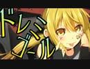 【艦これ】ドレミゴール -KUSOMETAL ver-【皐月改二記念!!】<キネマ106>