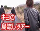 【旅動画】キヨの島流しツアー 第一話