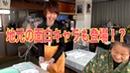 【旅動画】キヨの島流しツアー 予告編